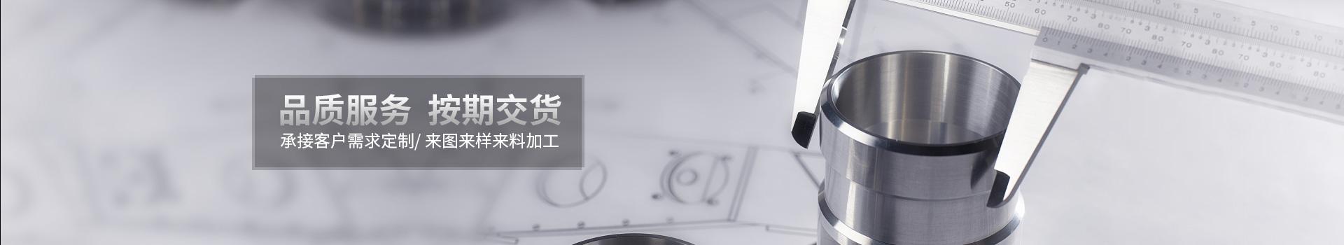 CNC精密机械加工,CNC加工定制,深圳CNC加工厂家——品质服务,按期交货