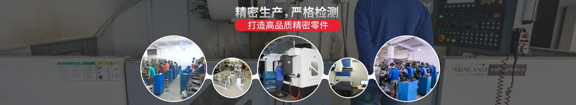 CNC精密機械加工,深圳CNC加工廠家——精密生產,嚴格檢測